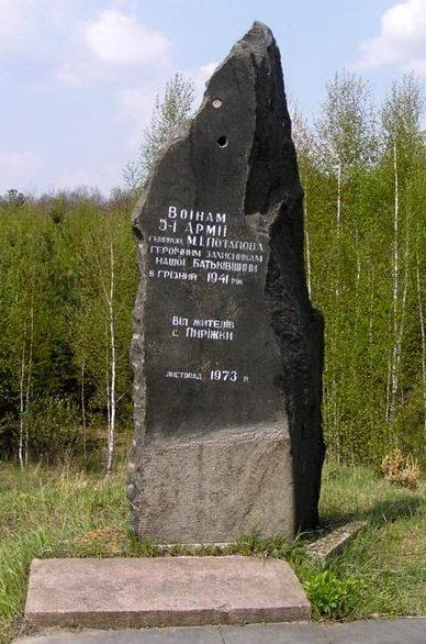 с. Пирожки Малинского р-на. Памятник воинам 5-й армии.