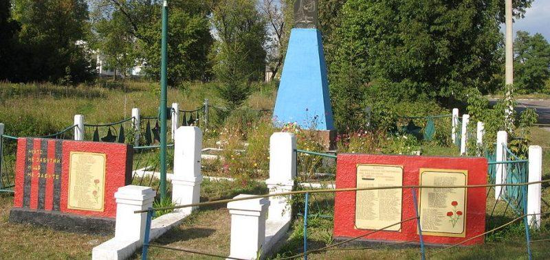 с. Украинка Малинского р-на. Братская могила, в которой похоронено 143 советских воинов.
