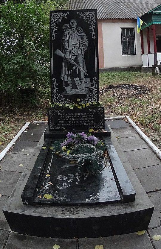 с. Великая Деражня Новоград-Волынского р-на. Памятник воинам-односельчанам.