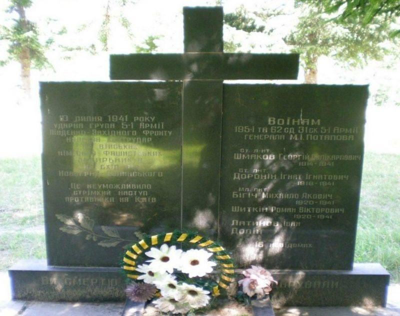 п. Вершница Новоград-Волынского р-на. Памятный знак 18 неизвестным воинам.