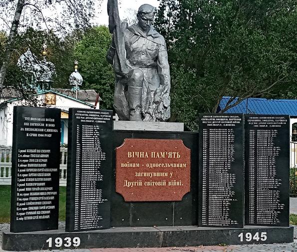 с. Кикова Новоград-Волынского р-на. Памятный знак погибшим односельчанам.