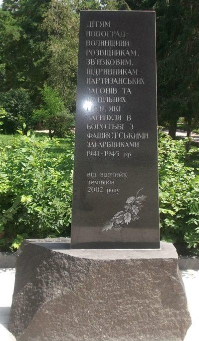 г. Новоград-Волынский. Памятный знак в честь юных героев войны.