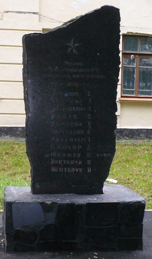 г. Новоград-Волынский. Памятник на территории школы №9 учителям и ученикам, погибшим во время войны.