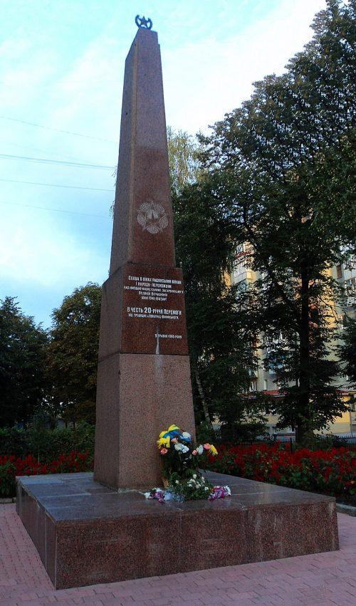 г. Новоград-Волынский. Обелиск в честь 20-летия Победы.
